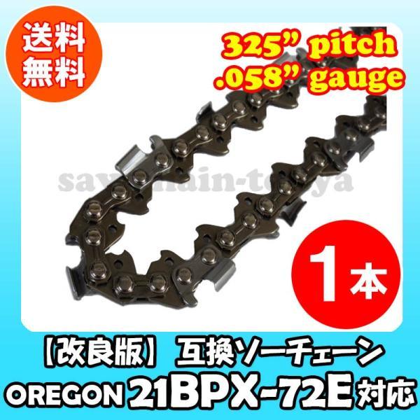 高品質版 むとひろ ソーチェーン 21BPX-72E対応 1本入 チェーンソー 替刃|sawchain|02