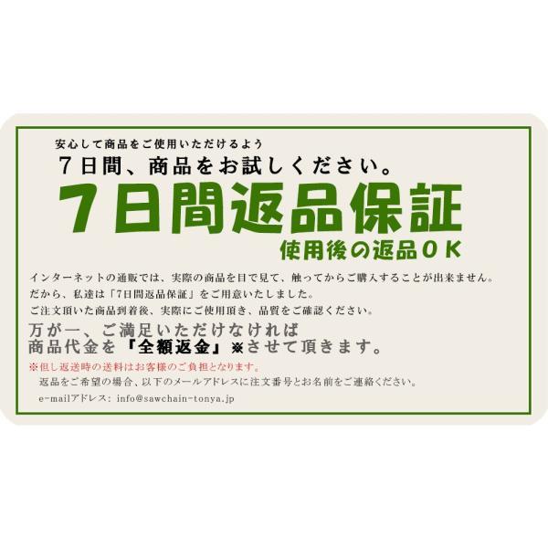 高品質版 むとひろ ソーチェーン 21BPX-72E対応 1本入 チェーンソー 替刃|sawchain|05
