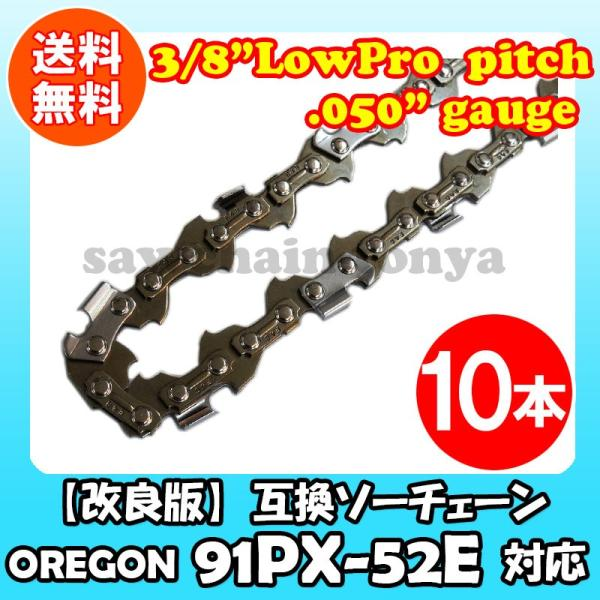 91PX-52E対応(91PX52E)むとひろ ソーチェーン 10本入 [高品質版]|sawchain|02
