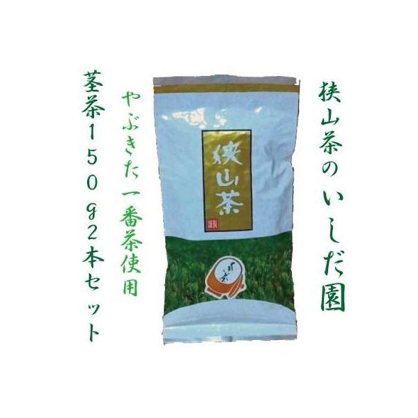 新茶 狭山茶 茎茶 深蒸し茶 2019年(一番茶、やぶきた)150g 2個セット。|sayama-tea