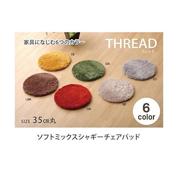 イケヒコ・コーポレーション チェアパッド グレー 約35cm丸 sazanamisp 05