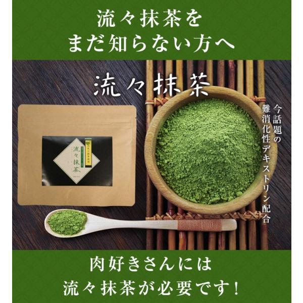 抹茶西尾の抹茶使用難消化性デキストリン入り流々抹茶120g30杯分