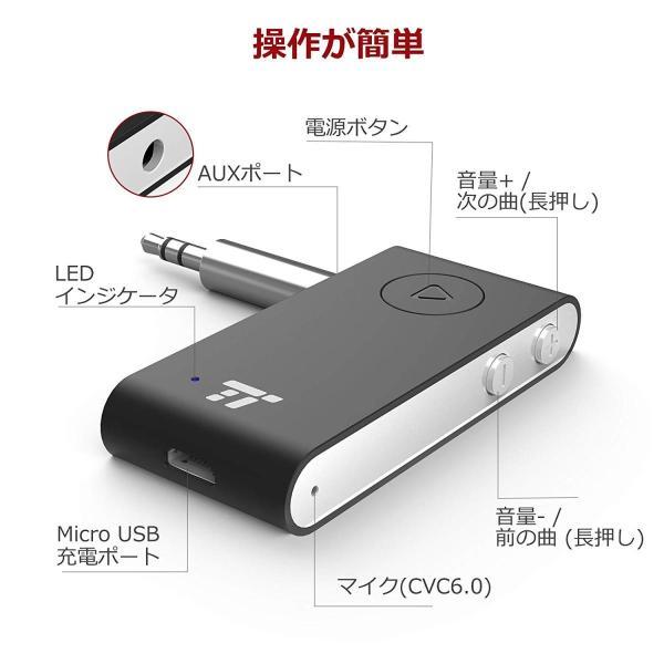 aptX 対応 TaoTronics Bluetooth オーディオ レシーバー (15時間連続再生 二台同時接続可 CVC6.0ノイズキャ|sb18shop