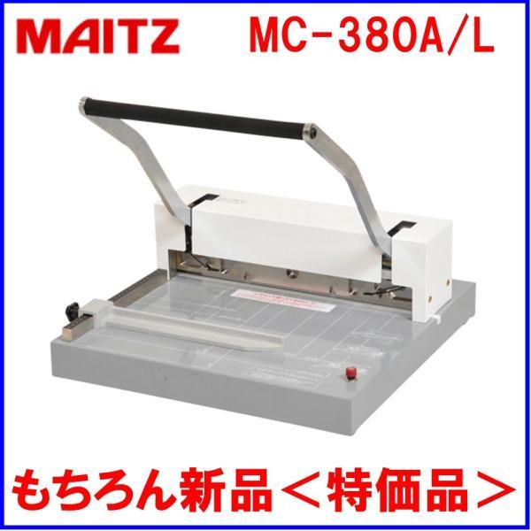 マイツコーポレーション 強力裁断機 MC-380A/L 約120枚対応  MAITZ