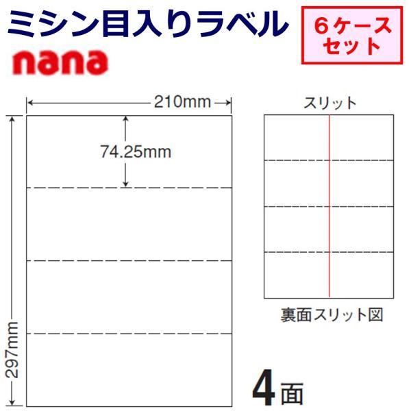 東洋印刷 ミシン目入りラベル 4面 CLM-2 ★6ケースセット