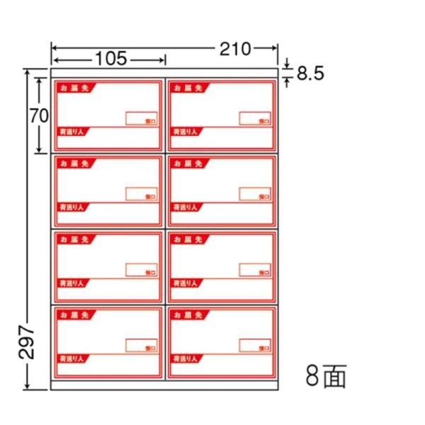東洋印刷 nana 荷札ラベル A4/8面 CR8SY  <1ケース>
