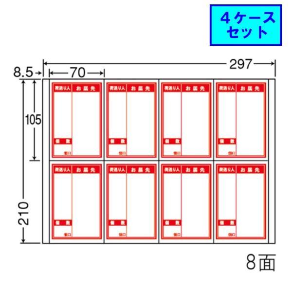 東洋印刷 nana 荷札ラベル A4/8面 CR8ST ★4ケースセット
