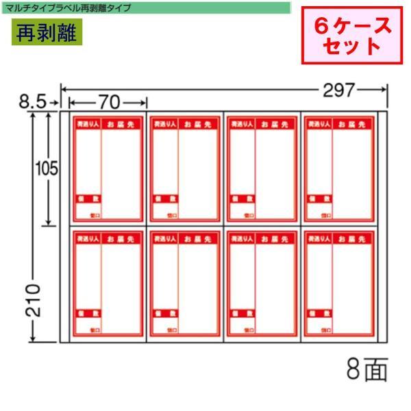 東洋印刷 nana 荷札ラベル A4/8面 CR8STF 再剥離 ★6ケースセット