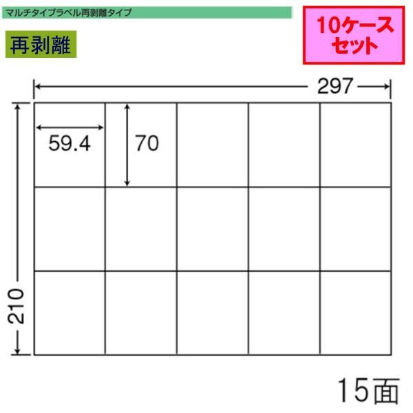 東洋印刷 nana ラベル 15面 C15MF 再剥離タイプ ★10ケースセット