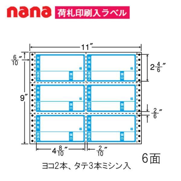 東洋印刷 ナナフォーム 荷札ラベル M11BA <1ケース>