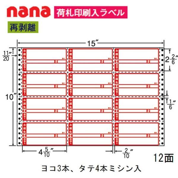 東洋印刷 ナナフォーム 荷札ラベル R15CP 再剥離 <1ケース>