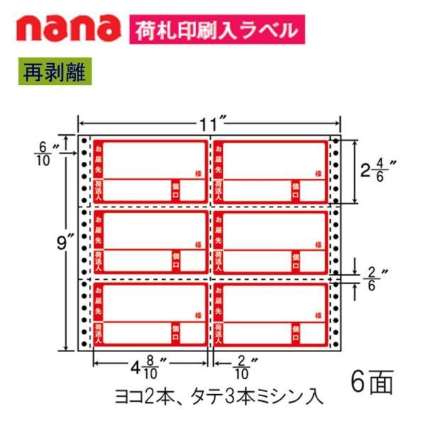 東洋印刷 ナナフォーム 荷札ラベル R11BP 再剥離 <1ケース>