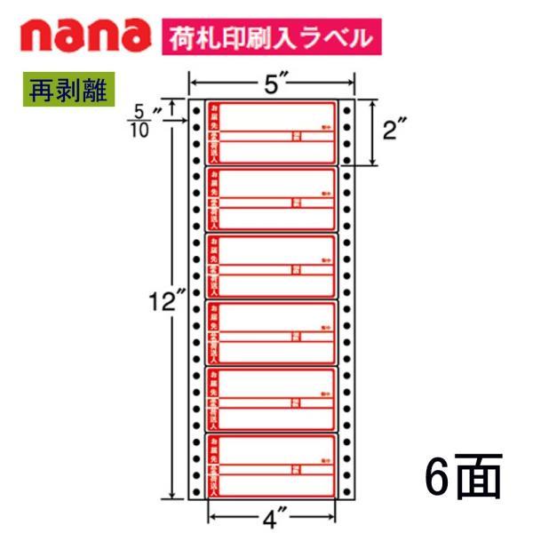 東洋印刷 ナナフォーム 荷札ラベル R5AP 再剥離 <1ケース>