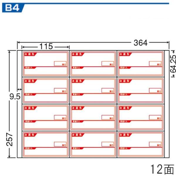 東洋印刷 nana 荷札ラベル B4/12面 ER12GY  <1ケース>