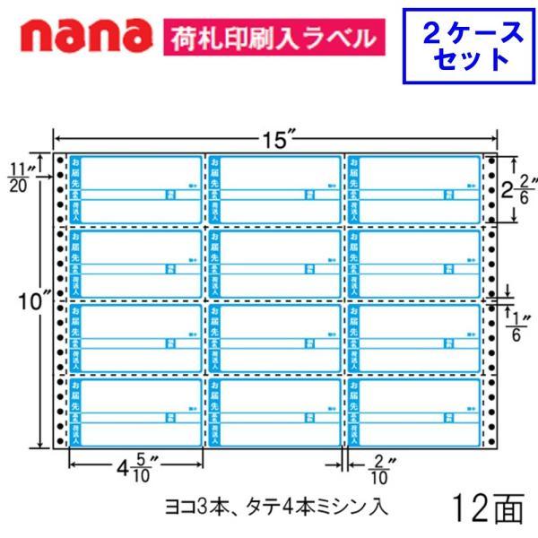 東洋印刷 ナナフォーム 荷札ラベル M15CA ★2ケースセット