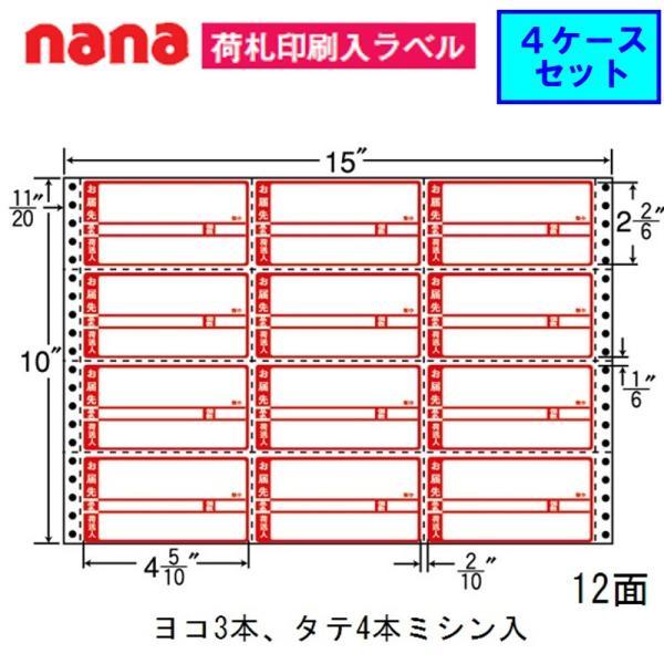 東洋印刷 ナナフォーム 荷札ラベル M15CP ★4ケースセット