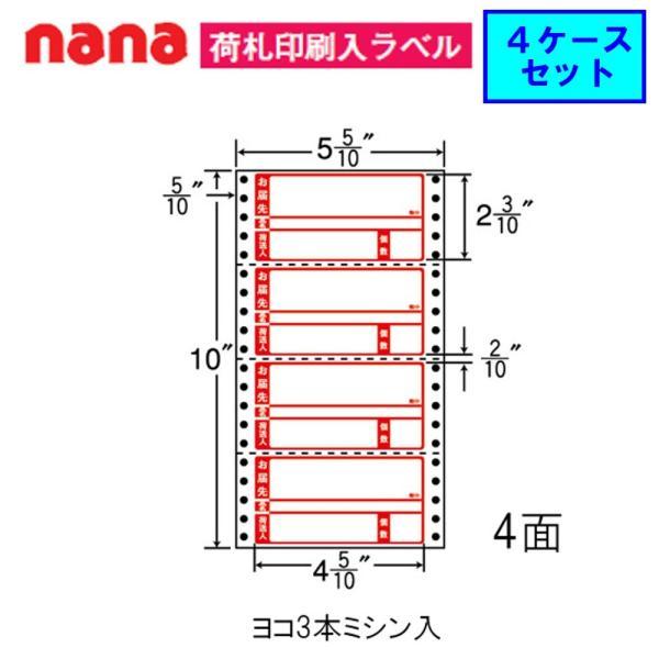 東洋印刷 ナナフォーム 荷札ラベル MM5WP ★4ケースセット