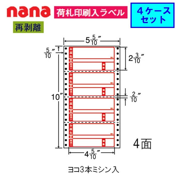東洋印刷 ナナフォーム 荷札ラベル R5WP 再剥離 ★4ケースセット