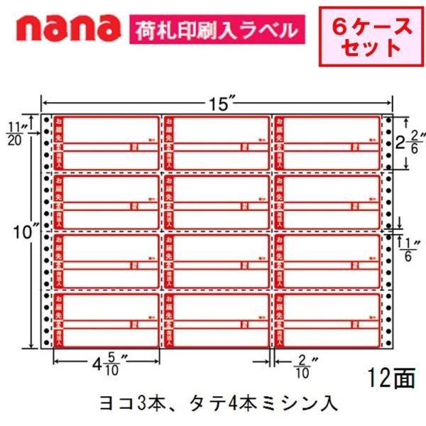 東洋印刷 ナナフォーム 荷札ラベル M15CP ★6ケースセット