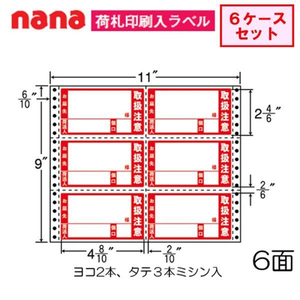 東洋印刷 ナナフォーム 荷札ラベル M11BPT 取扱注意 ★6ケースセット