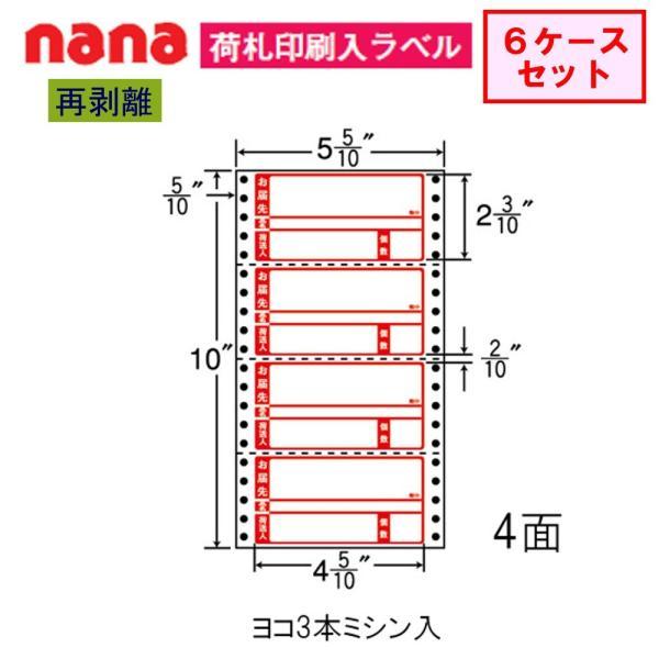東洋印刷 ナナフォーム 荷札ラベル R5WP 再剥離 ★6ケースセット