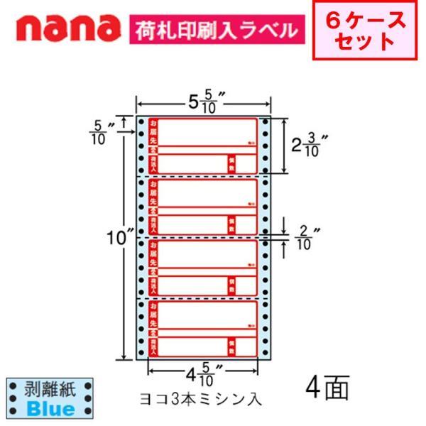 東洋印刷 ナナフォーム 荷札ラベル NC05WPB ★6ケースセット