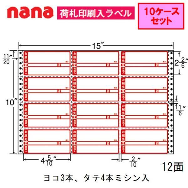 東洋印刷 ナナフォーム 荷札ラベル M15CP ★10ケースセット