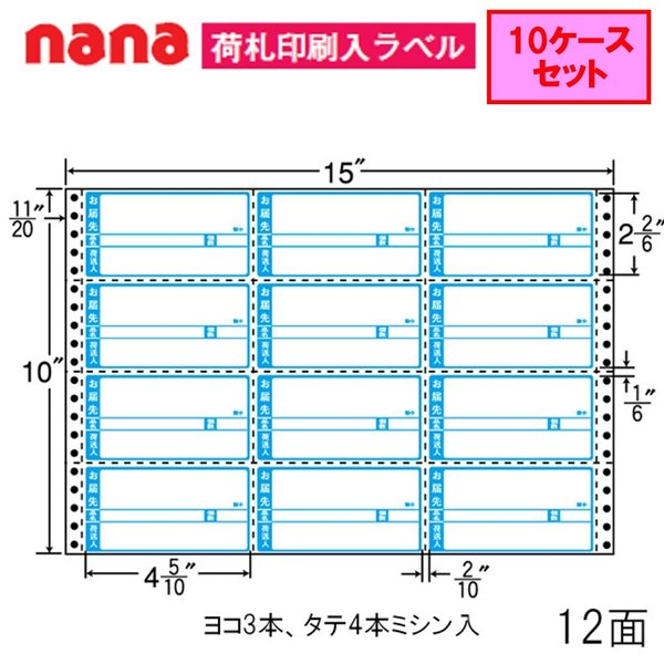 東洋印刷 ナナフォーム 荷札ラベル M15CA ★10ケースセット