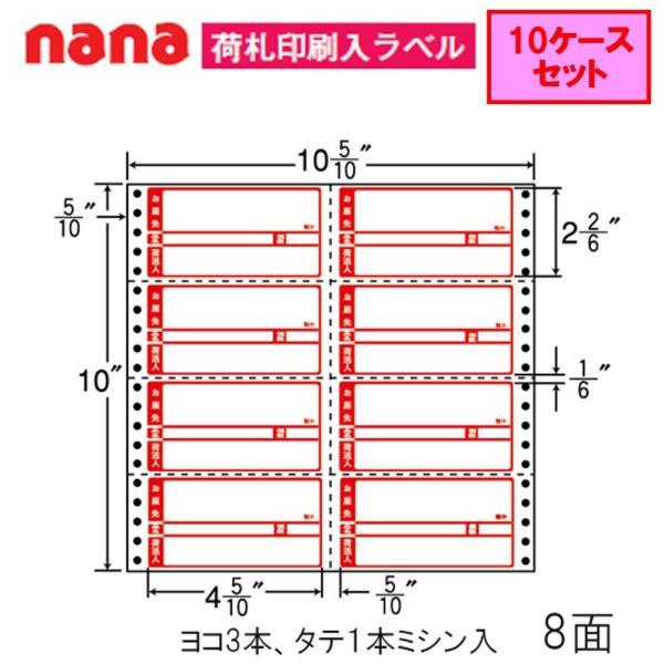 東洋印刷 ナナフォーム 荷札ラベル M10CP ★10ケースセット