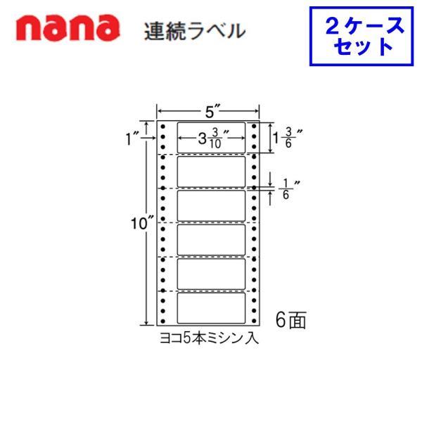 東洋印刷 nana連続ラベル MM5Q  ★2ケースセット