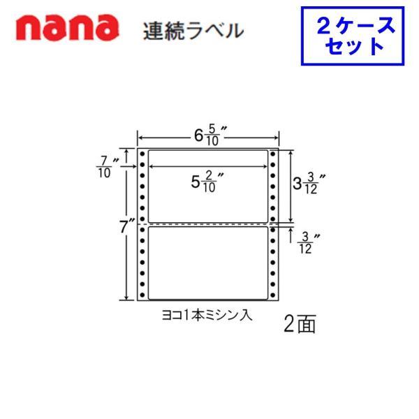 東洋印刷 nana連続ラベル MM6H  ★2ケースセット