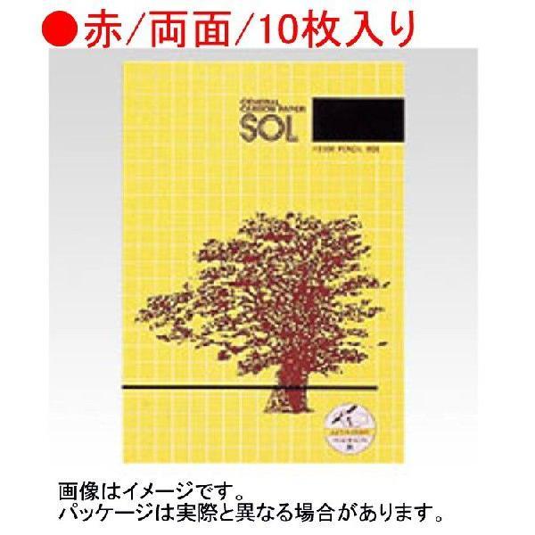 ゼネラル SOLカーボン No.2300 赤/10枚入り
