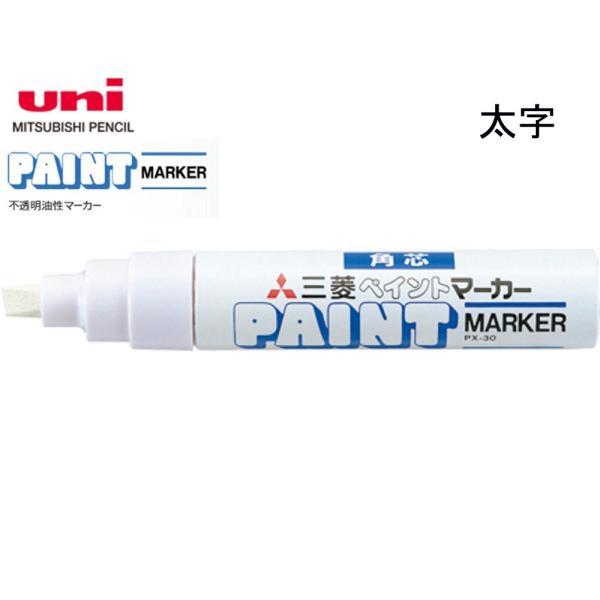 三菱 ペイントマーカー 太字 PX-30.1 白