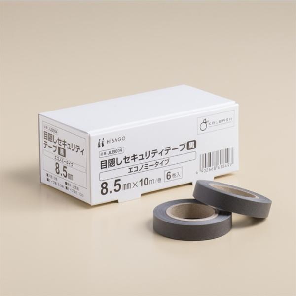 ヒサゴ 目隠しセキュリティテープ JLB004 黒8.5mm幅/10m巻き(6巻入り)