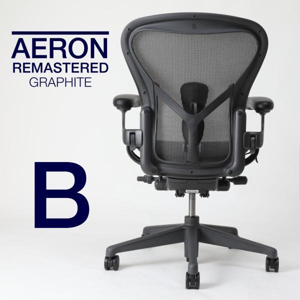 2020/06/26入庫予定 アーロンチェア リマスタード Bサイズ グラファイトカラー グラファイトベース BBキャスター 樹脂アーム ハーマンミラー|sbdnext|02