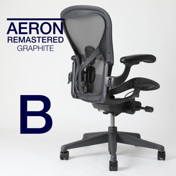 2020/06/26入庫予定 アーロンチェア リマスタード Bサイズ グラファイトカラー グラファイトベース BBキャスター 樹脂アーム ハーマンミラー|sbdnext|03