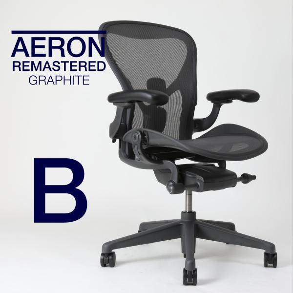 2020/06/26入庫予定 アーロンチェア リマスタード Bサイズ グラファイトカラー グラファイトベース BBキャスター 樹脂アーム ハーマンミラー|sbdnext|04