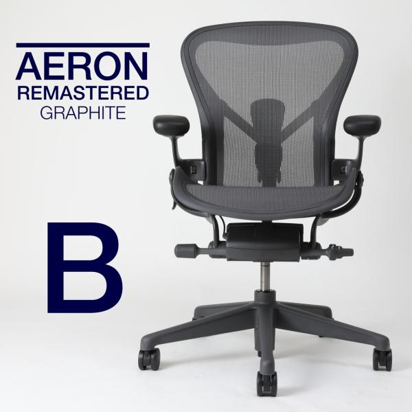 2020/06/26入庫予定 アーロンチェア リマスタード Bサイズ グラファイトカラー グラファイトベース BBキャスター 樹脂アーム ハーマンミラー|sbdnext|05