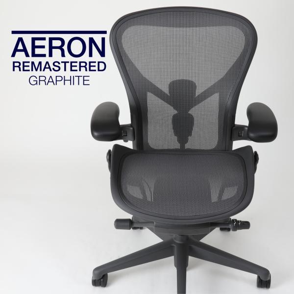 2020/06/26入庫予定 アーロンチェア リマスタード Bサイズ グラファイトカラー グラファイトベース BBキャスター 樹脂アーム ハーマンミラー|sbdnext|06