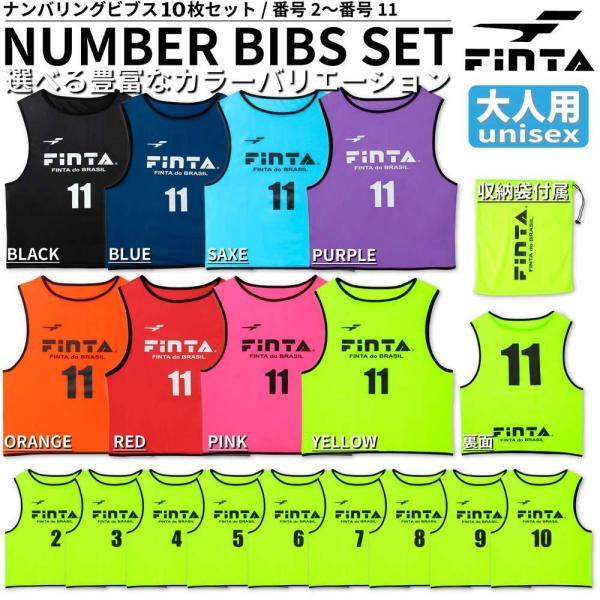 送料無料 フィンタ FINTA ゲームベスト ビブス 10枚セット FT6513|sblendstore