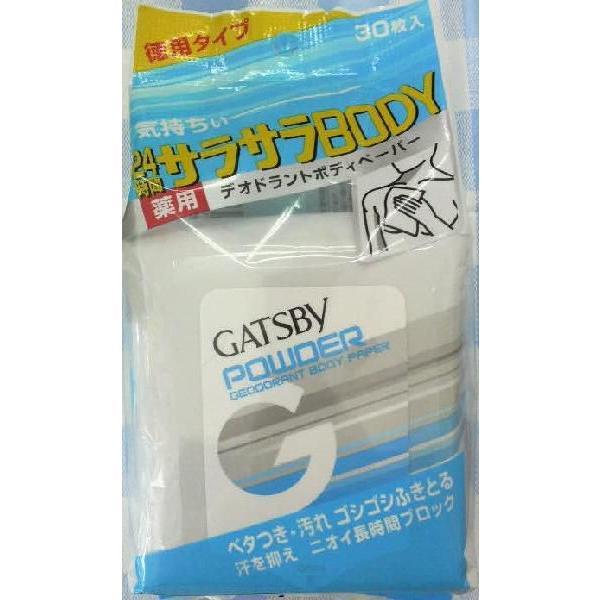 GATSBY ギャツビー さらさらデオドラント ボディペーパー  クールシトラス 30枚入 汗拭きシート