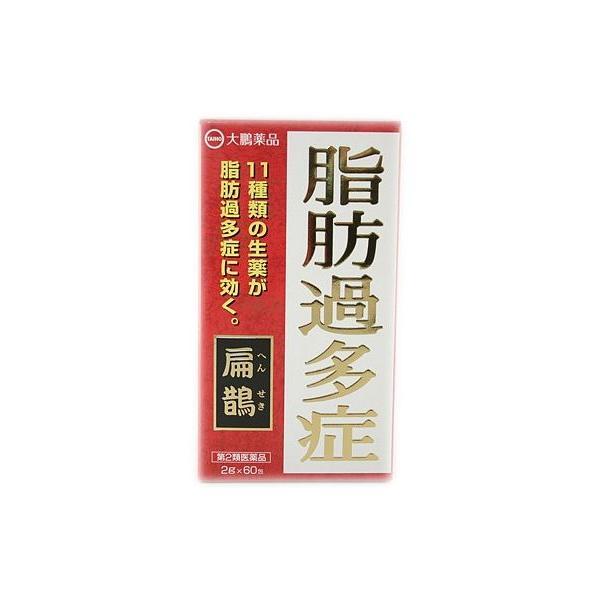 第2類医薬品 大鵬薬品扁鵲(60包)へんせき脂肪過多症11種類の生薬を配合