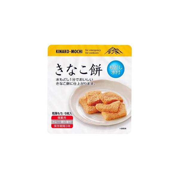 【訳あり 特価】 賞味期限:2024年3月31日 もどし水入り きなこ餅 (6枚) おいしい非常食シリーズ