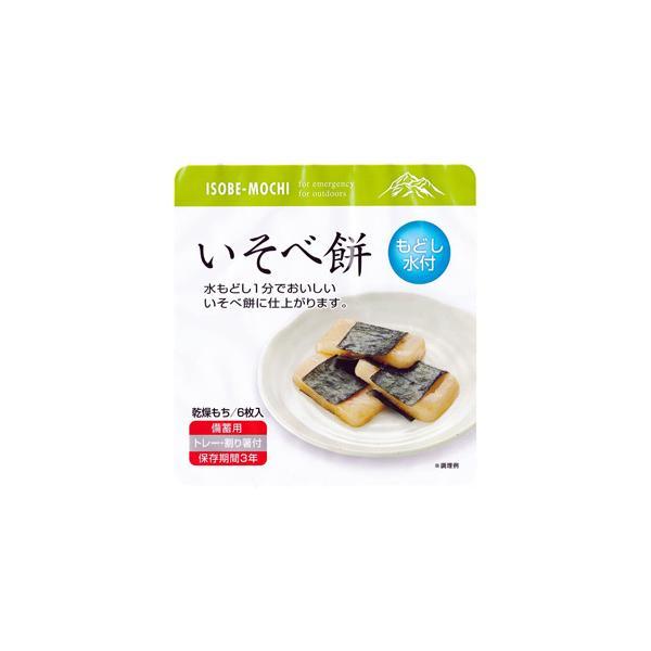 【訳あり 特価】 賞味期限:2024年3月31日 もどし水入り いそべ餅 (6枚) おいしい非常食シリーズ