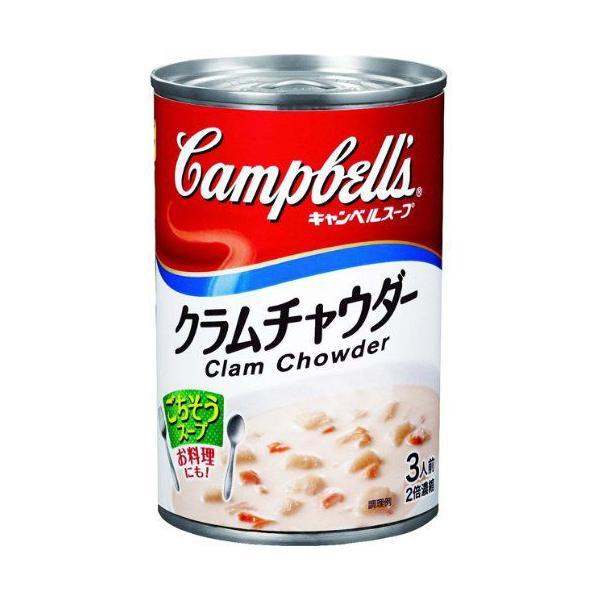 キャンベル クラムチャウダー 缶 (305g) 濃縮スープ