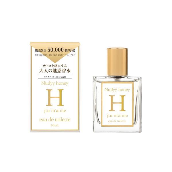 香水レディースジュテームHメルティングM30mlフェロモン香水媚薬フェロモンブランドフレグランスコスメ20代30代40代50代女