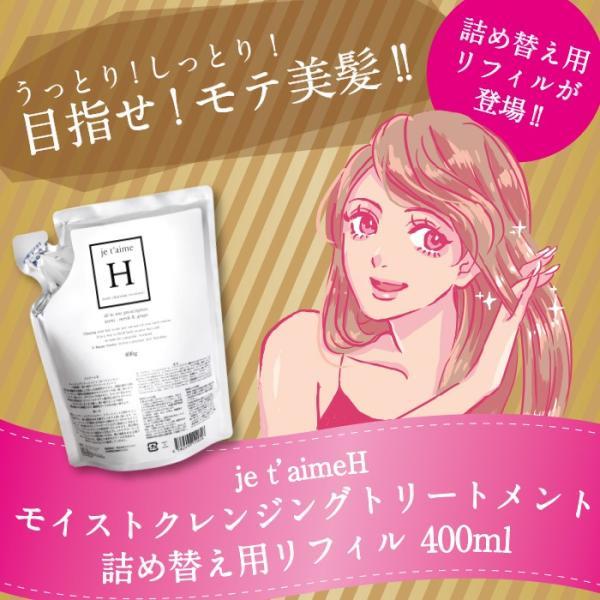 ジュテームHモイストクレンジングトリートメントシャンプー詰替400mlフェロモン香水媚薬