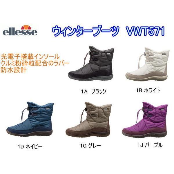 【送料無料】エレッセ ellesse ウィンターブーツ VWT571 5色