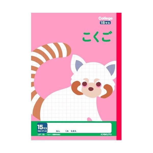 キョクトウ カレッジアニマル学習帳 こくご15マス Lp16 かわいい 動物