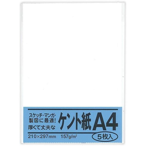 菅公工業 ケント紙 A4 ベ051 [01] 〔メール便 送料無料〕